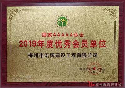 2019榮譽_201912301052381.jpg